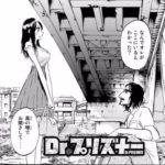 Dr.プリズナーDr.PRISNER専門情報!!(あらすじ・ネタバレ・感想)Cace.11私だけの医療
