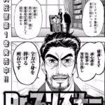 Dr.プリズナーDr.PRISNER専門情報!!(あらすじ・ネタバレ・感想)Cace.198時17分