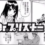 Dr.プリズナーDr.PRISNER専門情報!!(あらすじ・ネタバレ・感想)Cace.12遭遇
