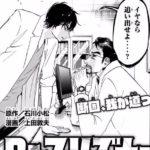 Dr.プリズナーDr.PRISNER専門情報!!(あらすじ・ネタバレ・感想)Cace.14死神