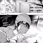 Dr.プリズナーDr.PRISNER専門情報!!(あらすじ・ネタバレ・感想)Cace.21運命の悪戯
