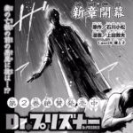 Dr.プリズナーDr.PRISNER専門情報!!(あらすじ・ネタバレ・感想)Cace.28親と子