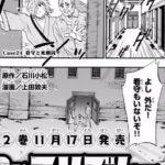 Dr.プリズナーDr.PRISNER専門情報!!(あらすじ・ネタバレ・感想)Cace.24看守と死刑囚